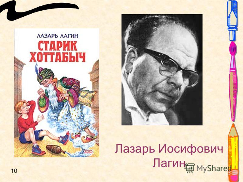 Лазарь Иосифович Лагин 10