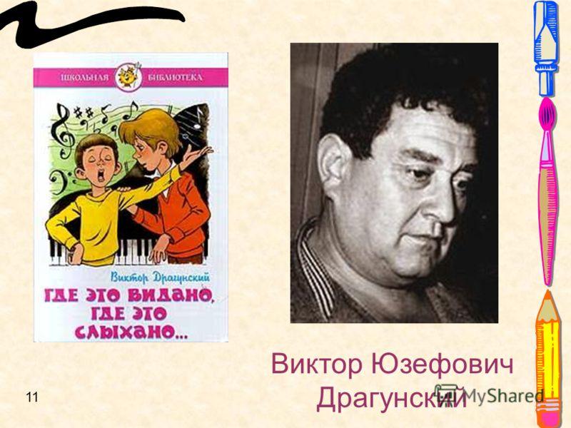 Виктор Юзефович Драгунский 11