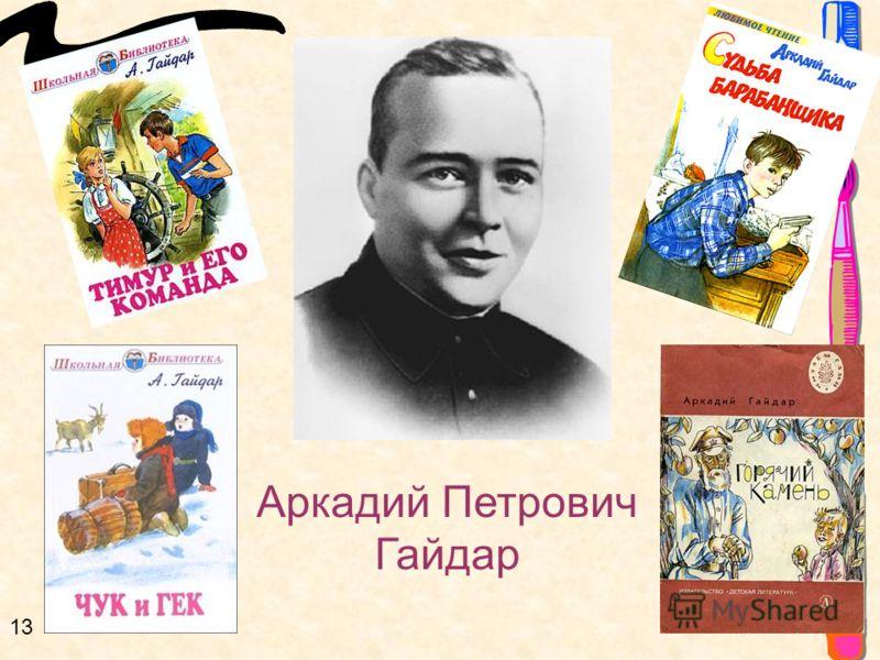 Аркадий Петрович Гайдар 13