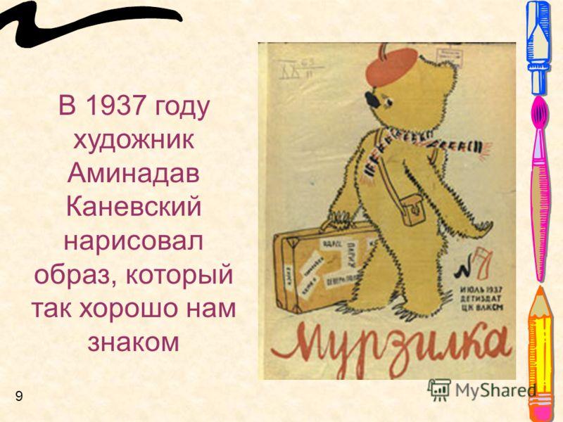 В 1937 году художник Аминадав Каневский нарисовал образ, который так хорошо нам знаком 9