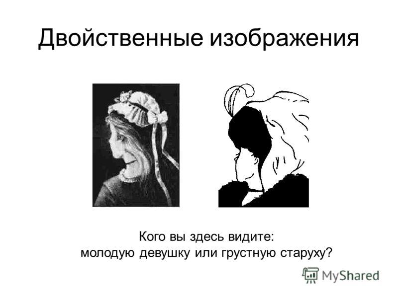Двойственные изображения Кого вы здесь видите: молодую девушку или грустную старуху?