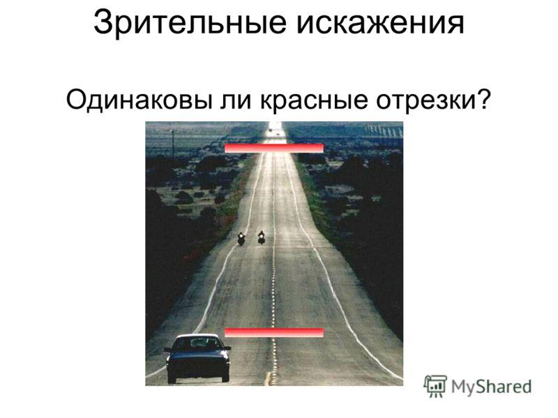 Зрительные искажения Одинаковы ли красные отрезки?