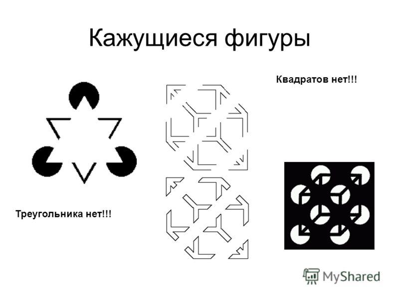 Кажущиеся фигуры Треугольника нет!!! Квадратов нет!!!