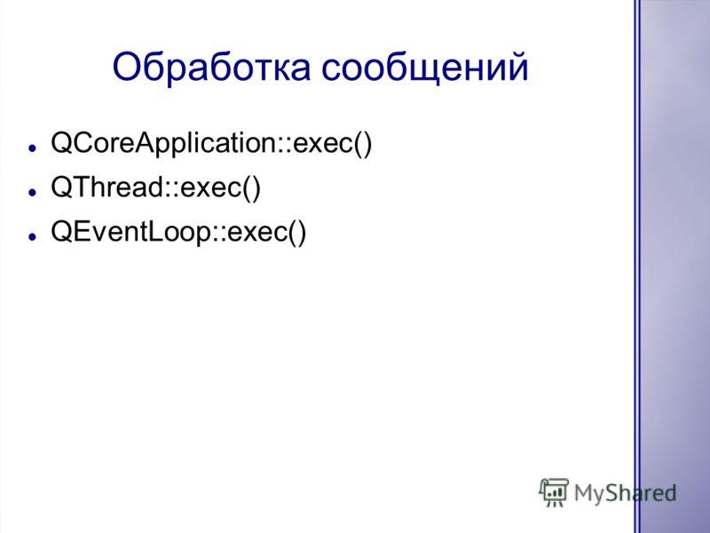 Обработка сообщений QCoreApplication::exec() QThread::exec() QEventLoop::exec()