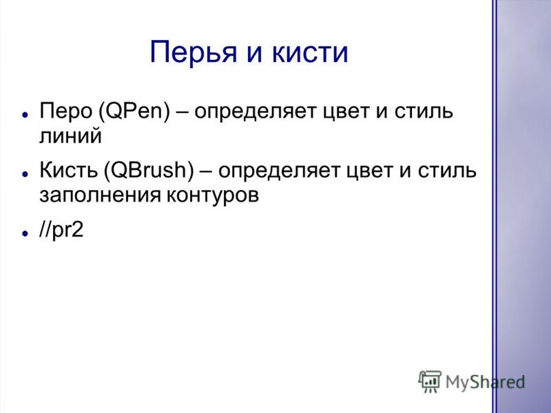 Перья и кисти Перо (QPen) – определяет цвет и стиль линий Кисть (QBrush) – определяет цвет и стиль заполнения контуров //pr2