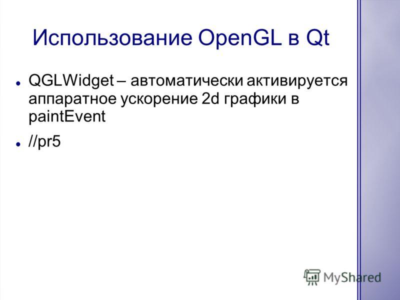 Использование OpenGL в Qt QGLWidget – автоматически активируется аппаратное ускорение 2d графики в paintEvent //pr5