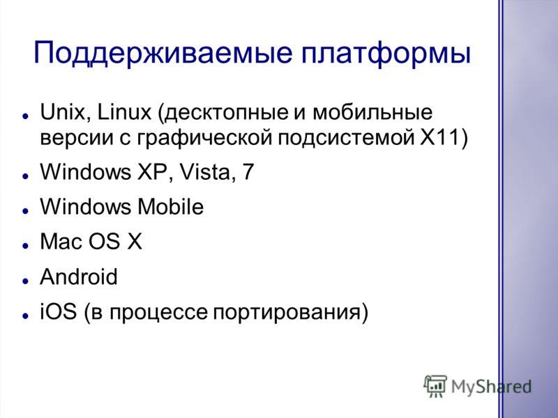 Поддерживаемые платформы Unix, Linux (десктопные и мобильные версии с графической подсистемой X11) Windows XP, Vista, 7 Windows Mobile Mac OS X Android iOS (в процессе портирования)
