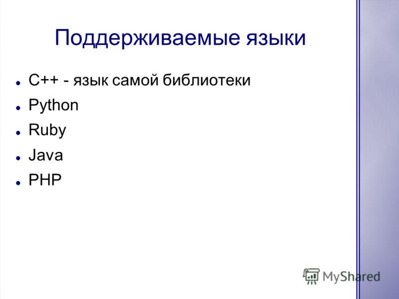 Поддерживаемые языки C++ - язык самой библиотеки Python Ruby Java PHP