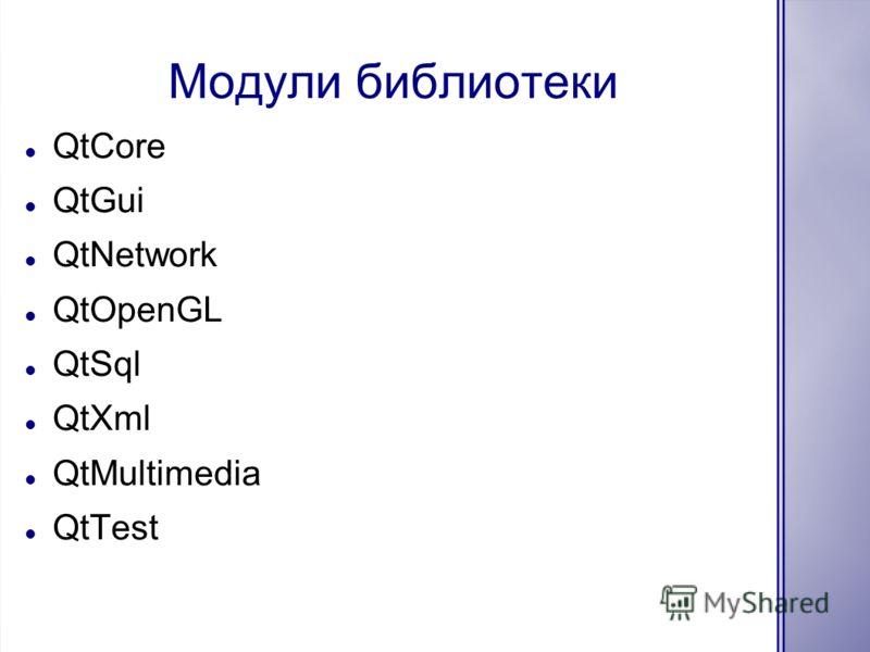 Модули библиотеки QtCore QtGui QtNetwork QtOpenGL QtSql QtXml QtMultimedia QtTest