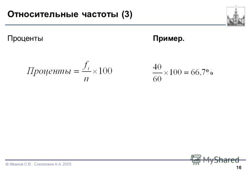 16 Иванов О.В., Соколихин А.А. 2005 Относительные частоты (3) ПроцентыПример.