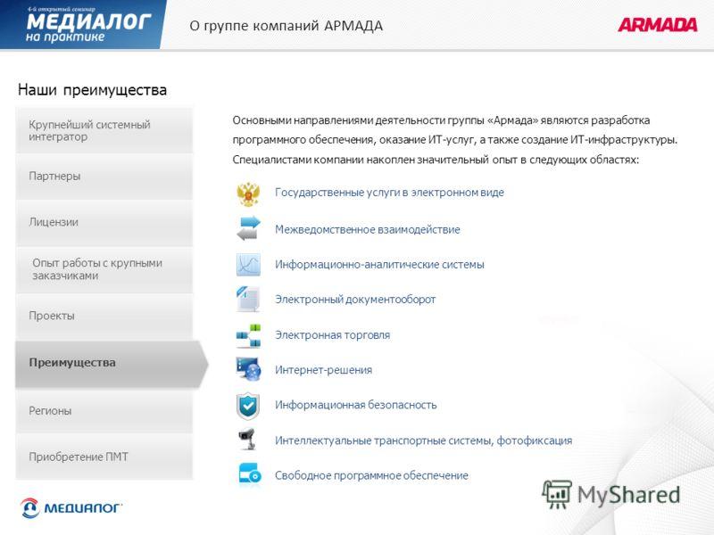 Основными направлениями деятельности группы «Армада» являются разработка программного обеспечения, оказание ИТ-услуг, а также создание ИТ-инфраструктуры. Специалистами компании накоплен значительный опыт в следующих областях: Государственные услуги в