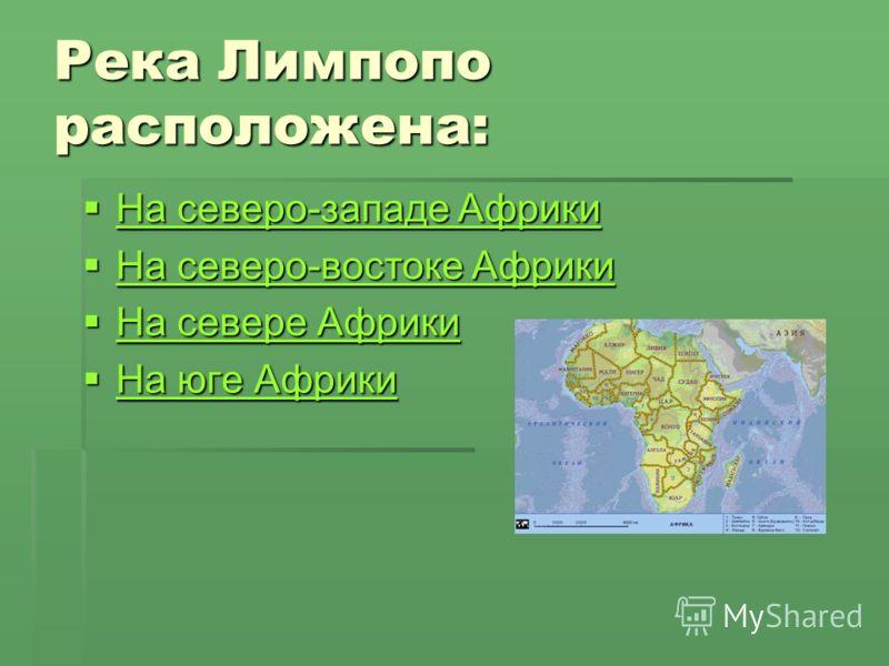 Это неверный ответ! Учи географию лучше. Попробуй ещё раз. Учи географию лучше. Попробуй ещё раз.