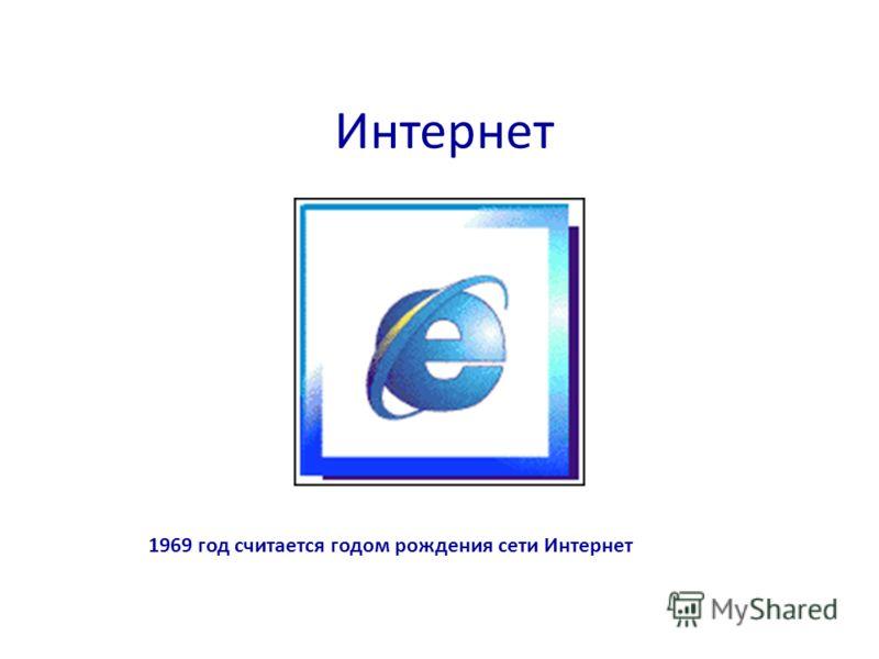 Интернет 1969 год считается годом рождения сети Интернет