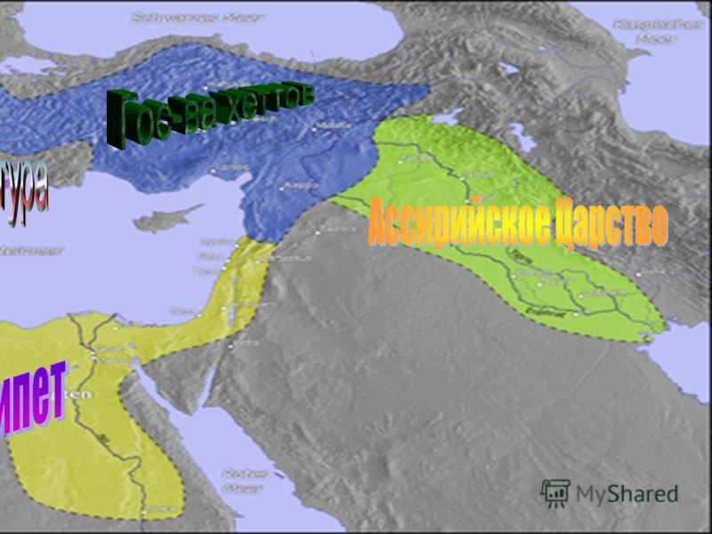 Первый город, построенный ассирийцами (вероятно, на месте субарейского поселения) они назвали Ашшур, по имени города к важнейшим торговым путям, купцы и ростовщики Ашшура проникли в Малую Азию, и основали там свои торговые колонии, важнейшей из котор