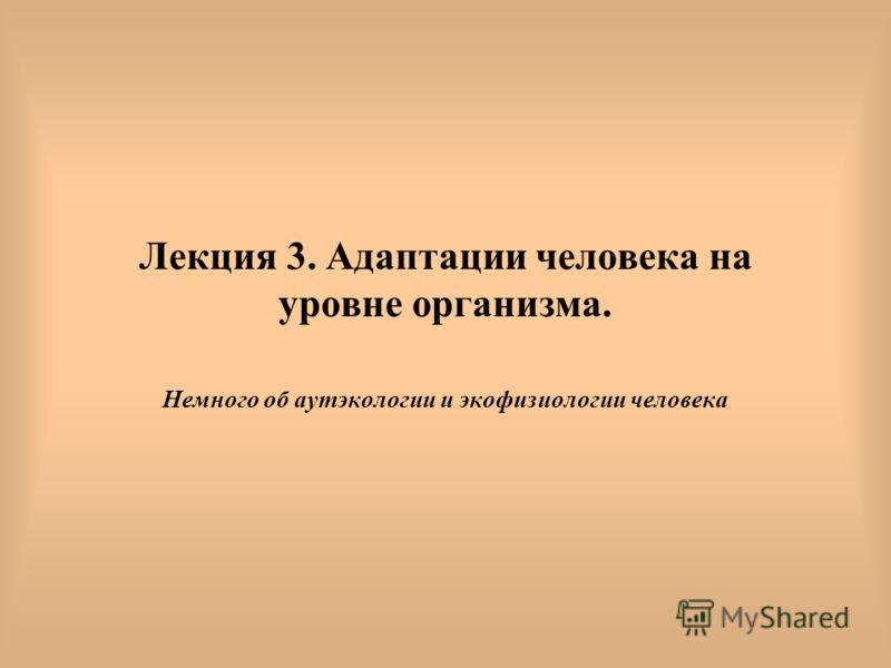 Лекция 3. Адаптации человека на уровне организма. Немного об аутэкологии и экофизиологии человека