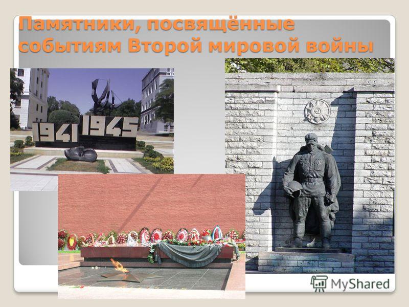 Памятники, посвящённые событиям Второй мировой войны