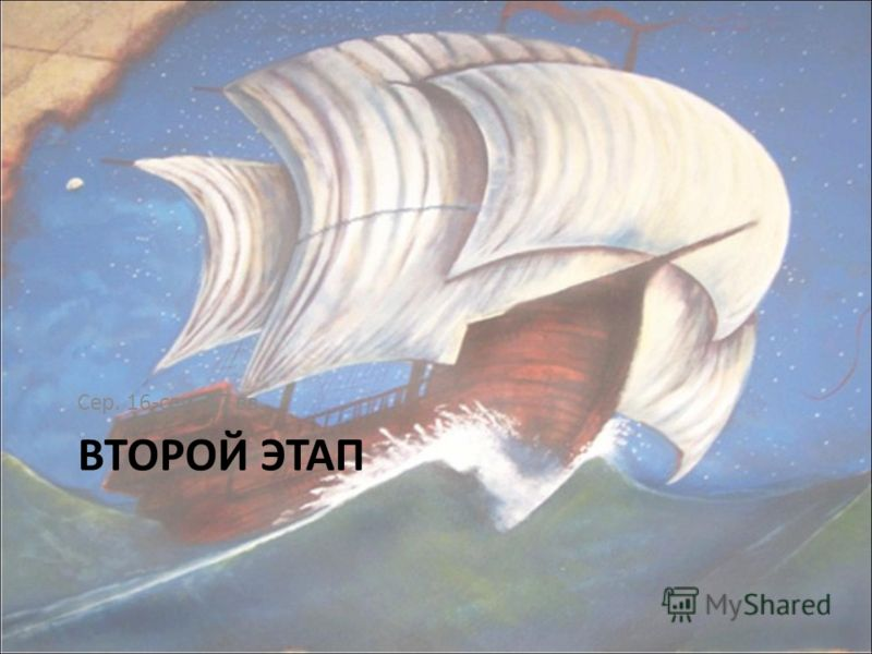 ВТОРОЙ ЭТАП Сер. 16-сер. 17 вв.