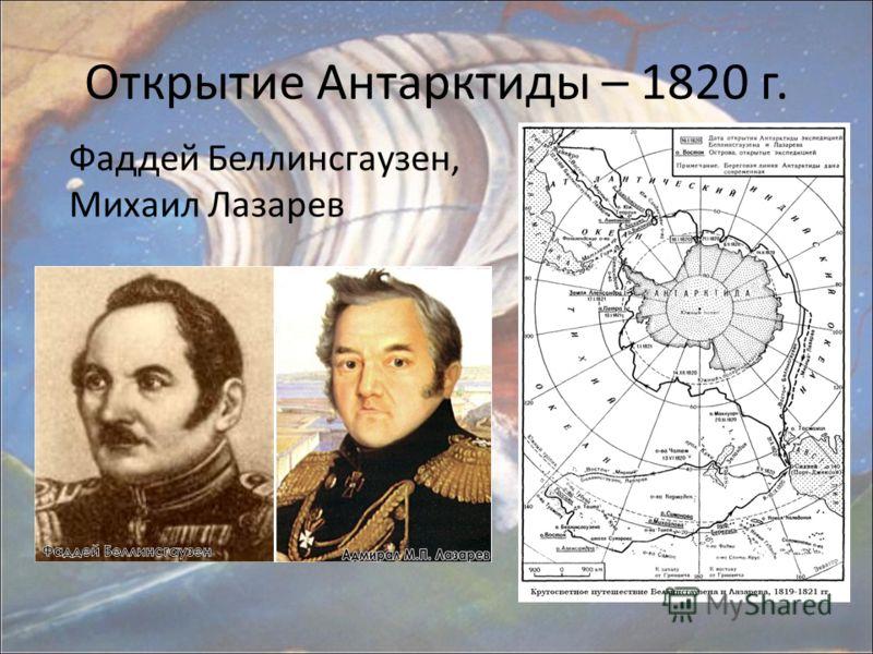 Открытие Антарктиды – 1820 г. Фаддей Беллинсгаузен, Михаил Лазарев