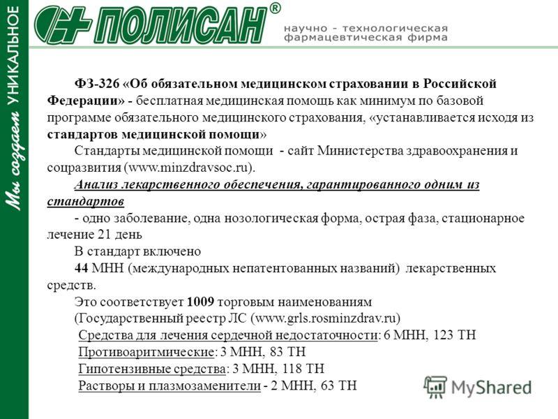 ФЗ-326 «Об обязательном медицинском страховании в Российской Федерации» - бесплатная медицинская помощь как минимум по базовой программе обязательного медицинского страхования, «устанавливается исходя из стандартов медицинской помощи» Стандарты медиц