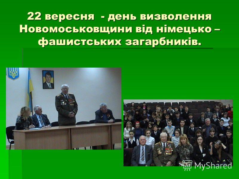 22 вересня - день визволення Новомоськовщини вiд нiмецько – фашистських загарбникiв.