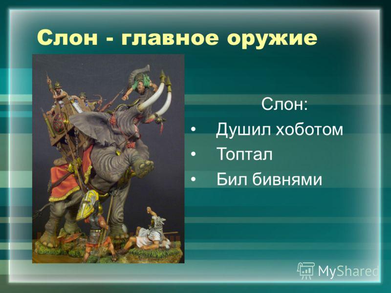 Слон - главное оружие Слон: Душил хоботом Топтал Бил бивнями
