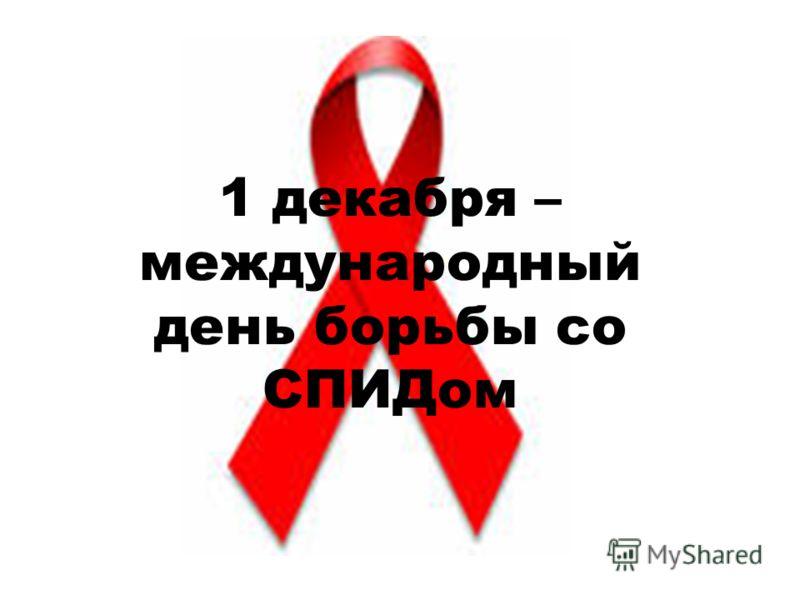 1 декабря – международный день борьбы со СПИДом