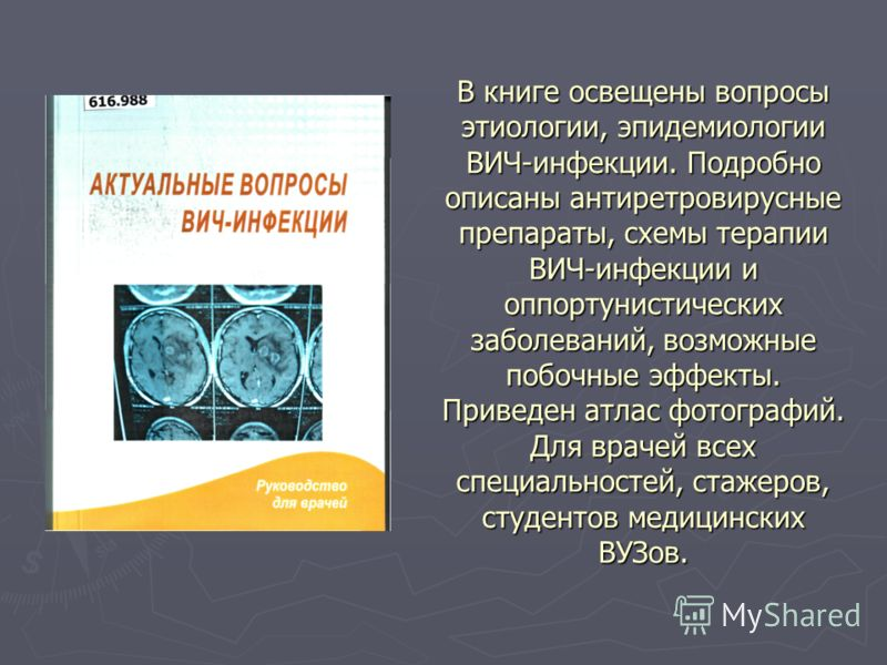 В книге освещены вопросы этиологии, эпидемиологии ВИЧ-инфекции. Подробно описаны антиретровирусные препараты, схемы терапии ВИЧ-инфекции и оппортунистических заболеваний, возможные побочные эффекты. Приведен атлас фотографий. Для врачей всех специаль