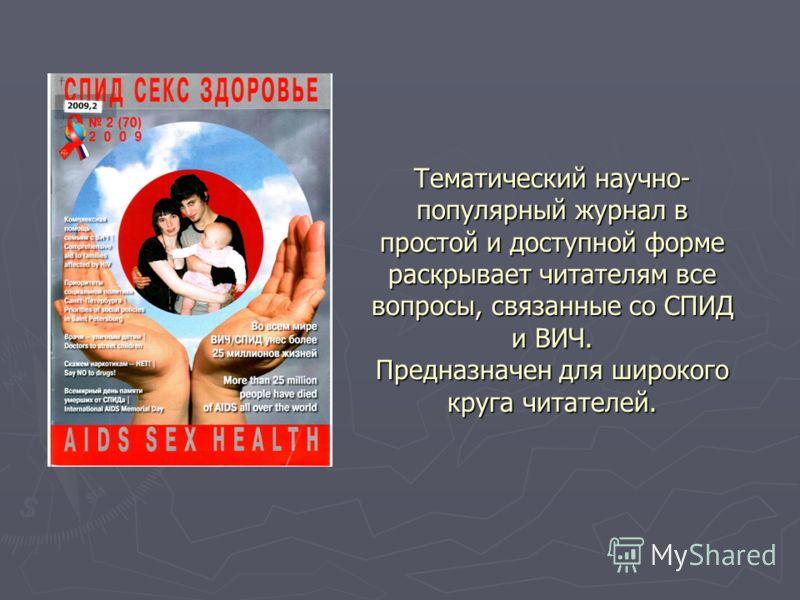 Тематический научно- популярный журнал в простой и доступной форме раскрывает читателям все вопросы, связанные со СПИД и ВИЧ. Предназначен для широкого круга читателей.