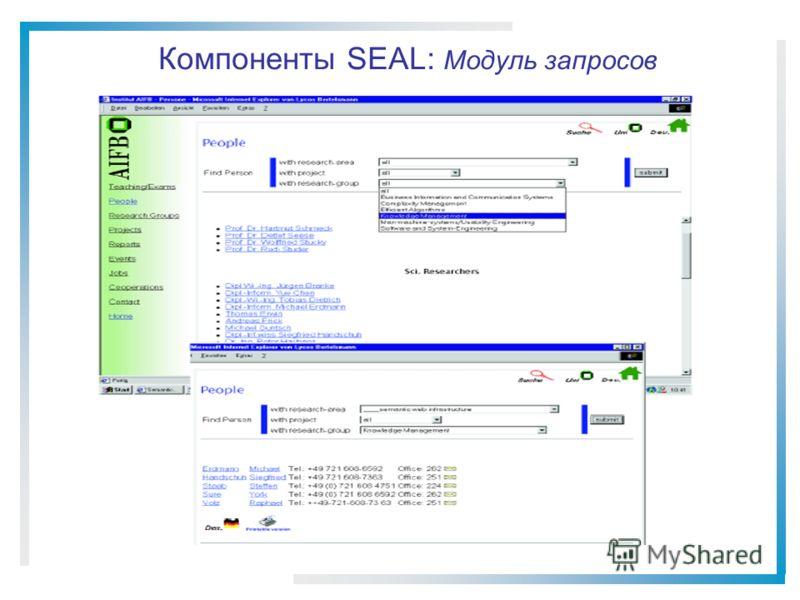 Компоненты SEAL: Модуль запросов