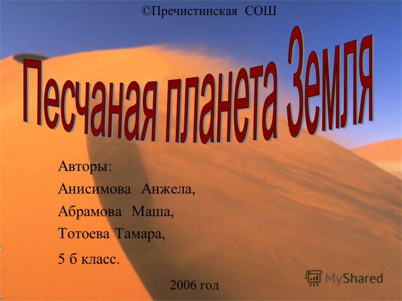 Авторы: Анисимова Анжела, Абрамова Маша, Тотоева Тамара, 5 б класс. 2006 год ©Пречистинская СОШ
