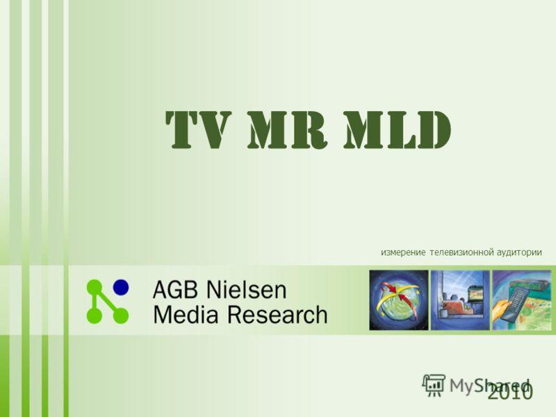 TV MR MLD 2010 измерение телевизионной аудитории