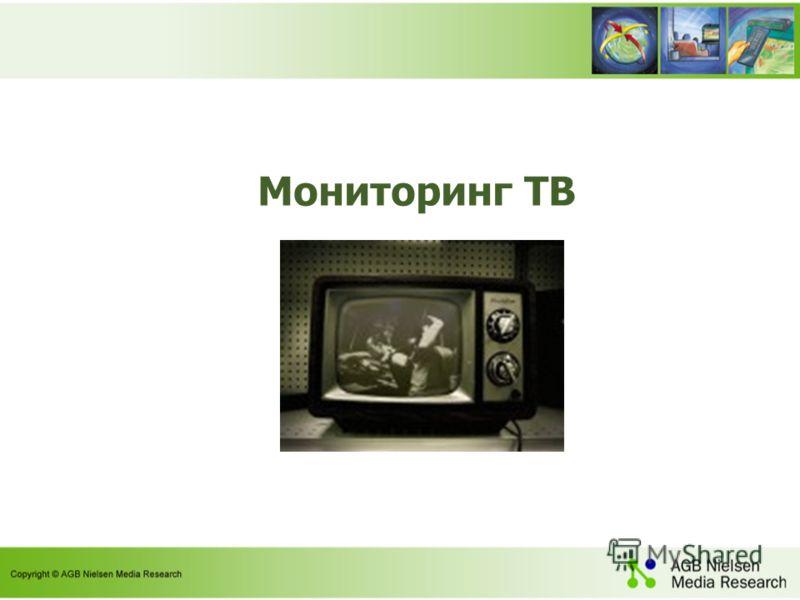 Мониторинг ТВ