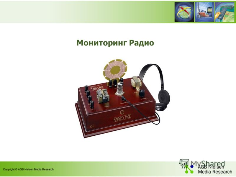 Мониторинг Радио