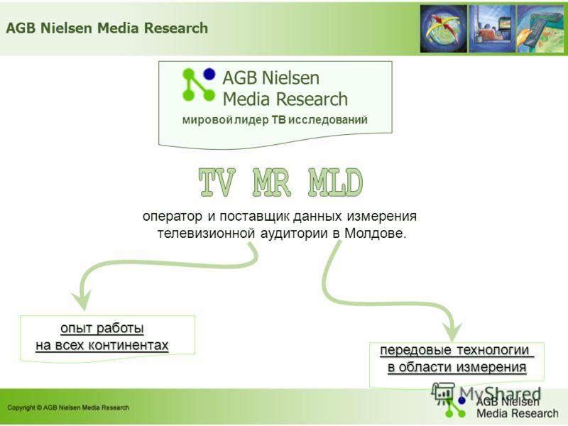 AGB Nielsen Media Research мировой лидер ТВ исследований оператор и поставщик данных измерения телевизионной аудитории в Молдове. опыт работы на всех континентах передовые технологии в области измерения