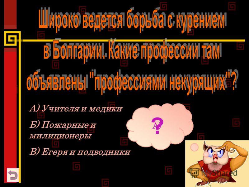 А) Учителя и медики Б) Пожарные и милиционеры В) Егеря и подводники ? А)