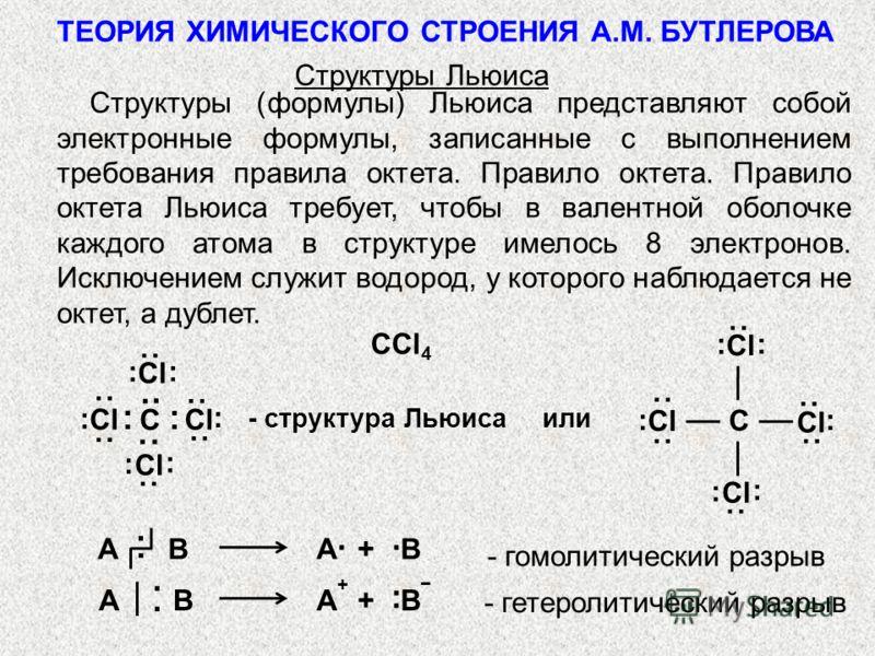 Структуры Льюиса Структуры (формулы) Льюиса представляют собой электронные формулы, записанные с выполнением требования правила октета. Правило октета. Правило октета Льюиса требует, чтобы в валентной оболочке каждого атома в структуре имелось 8 элек