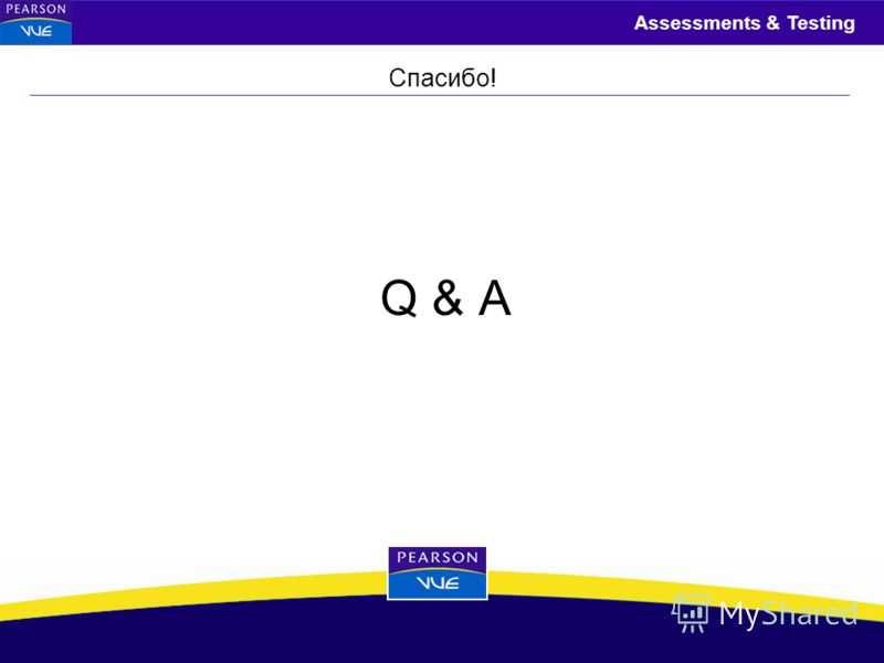 Assessments & Testing Спасибо! Q & A