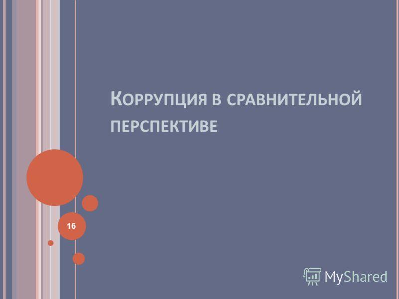 К ОРРУПЦИЯ В СРАВНИТЕЛЬНОЙ ПЕРСПЕКТИВЕ 16