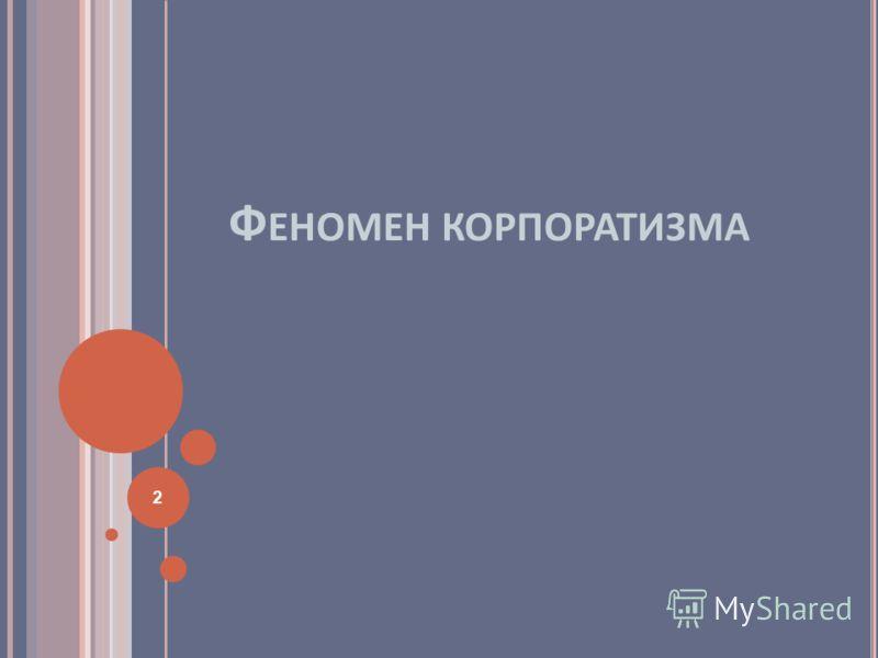 Ф ЕНОМЕН КОРПОРАТИЗМА 2