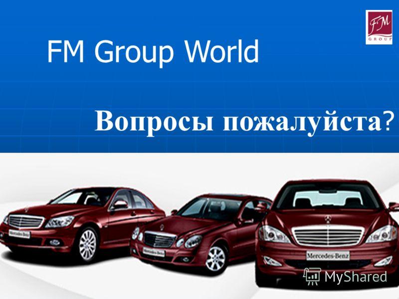 Вопросы пожалуйста ? FM Group World