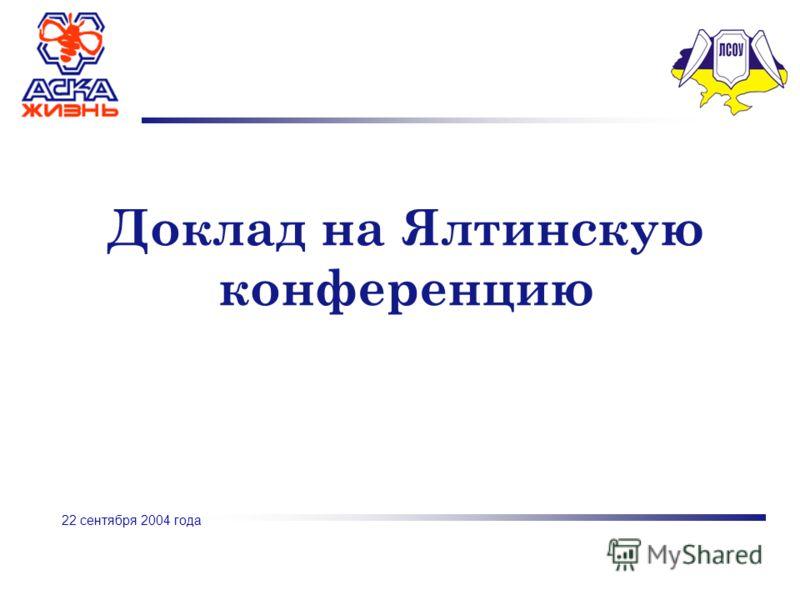 Доклад на Ялтинскую конференцию 22 сентября 2004 года