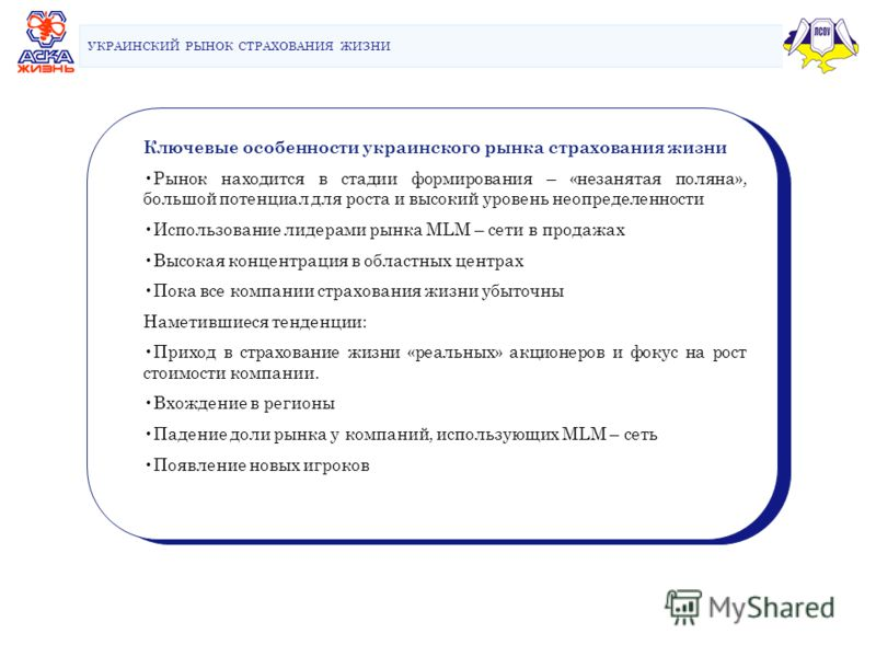 Ключевые особенности украинского рынка страхования жизни Рынок находится в стадии формирования – «незанятая поляна», большой потенциал для роста и высокий уровень неопределенности Использование лидерами рынка MLM – сети в продажах Высокая концентраци