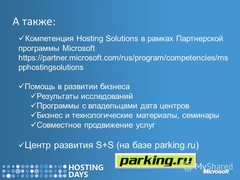 А также: Компетенция Hosting Solutions в рамках Партнерской программы Microsoft https://partner.microsoft.com/rus/program/competencies/ms pphostingsolutions Помощь в развитии бизнеса Результаты исследований Программы с владельцами дата центров Бизнес