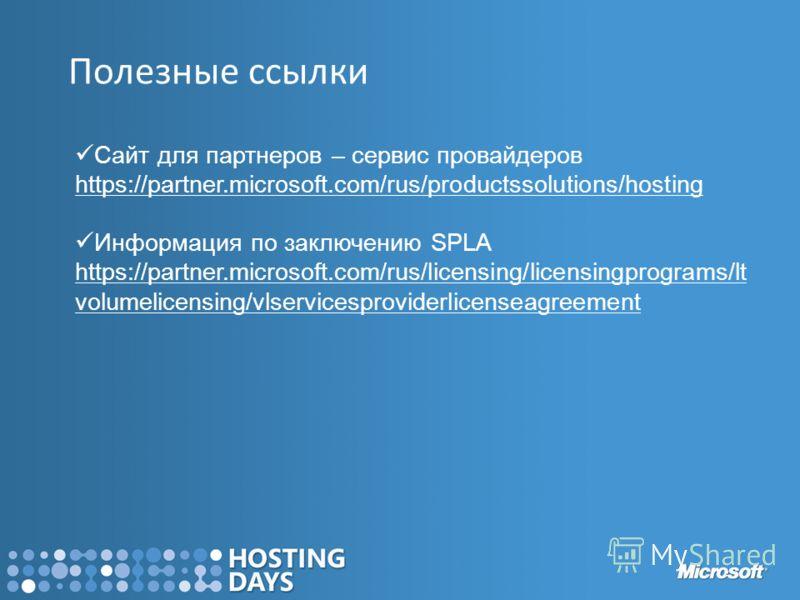 Полезные ссылки Сайт для партнеров – сервис провайдеров https://partner.microsoft.com/rus/productssolutions/hosting Информация по заключению SPLA https://partner.microsoft.com/rus/licensing/licensingprograms/lt volumelicensing/vlservicesproviderlicen