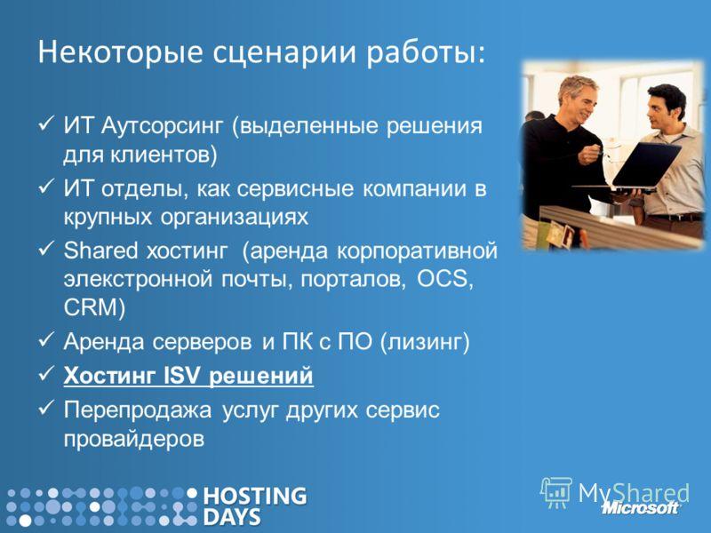 Некоторые сценарии работы: ИТ Аутсорсинг (выделенные решения для клиентов) ИТ отделы, как сервисные компании в крупных организациях Shared хостинг (аренда корпоративной элекстронной почты, порталов, OCS, CRM) Аренда серверов и ПК с ПО (лизинг) Хостин