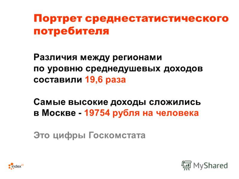 Различия между регионами по уровню среднедушевых доходов составили 19,6 раза Самые высокие доходы сложились в Москве - 19754 рубля на человека Это цифры Госкомстата