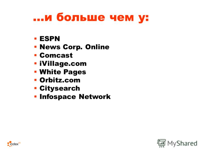 …и больше чем у: ESPN News Corp. Online Comcast iVillage.com White Pages Orbitz.com Citysearch Infospace Network
