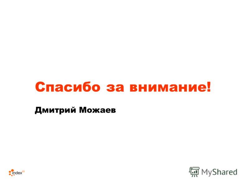 Спасибо за внимание! Дмитрий Можаев