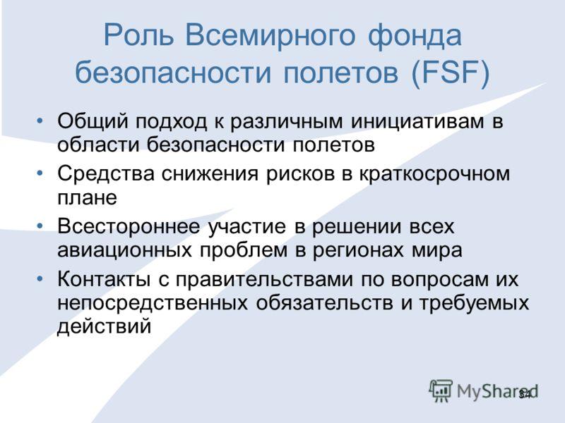 34 Роль Всемирного фонда безопасности полетов (FSF) Общий подход к различным инициативам в области безопасности полетов Средства снижения рисков в краткосрочном плане Всестороннее участие в решении всех авиационных проблем в регионах мира Контакты с