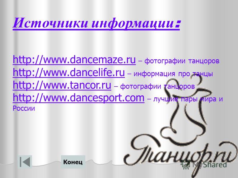 http://www.dancemaze.ruhttp://www.dancemaze.ru – фотографии танцоров http://www.dancelife.ruhttp://www.dancelife.ru – информация про танцы http://www.tancor.ruhttp://www.tancor.ru – фотографии танцоров http://www.dancesport.comhttp://www.dancesport.c